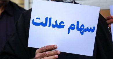 افزایش ارزش سهام عدالت در 13 خرداد 1400